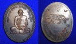 เหรียญหลวงพ่อสมชาย วัดเขาสุกิม ปี2520 พล.ต.ต. สมโภชน์ วิไลจิตต์ สร้าง