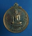 889 เหรียญแหยม วัดสระธาตุ หนองบัวลำภู เนื้อทองแดง