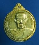 891 เหรียญหลวงปู่พิมพ์ วัดป่ามฤคทายวัน หนองบัวลำภู กระหลั่ยทอง
