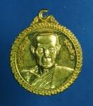 926 เหรียญหลวงปู่พิมพ์ วัดป่ามฤคทายวัน หนองบัวลำภู กระหลั่ยทอง