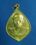 918 เหรียญพระครูแบน วัดแหลมทอง ปี 2556 กระหลั่ยทอง