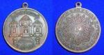 เหรียญที่ระลึกปราสาทพนมรุ้ง ออกปี ๒๕๑ กว่า น่าสะสม