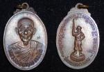 เหรียญหลวงพ่อเกษม เขมโก รุ่นชนะศึกชายแดน สวย