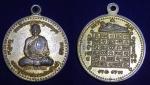 เหรียญหลวงพ่อทวี วัดโรงช้าง ปี ๒๕๑๘ สวย (ขายแล้ว)