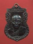 เหรียญหลวงปู่เคน วัดป่าบ้านขาม จ.ศรีสะเกษ (N24176)