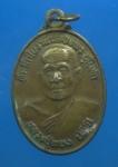 เหรียญหลวงปู่ทอง วัดบ้านหนองเรือ จ.ศรีสะเกษ (N24177)