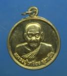 เหรียญหลวงปู่เครื่อง วัดสระกำแพงใหญ่ จ.ศรีสะเกษ (N24179)