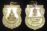 เหรียญพระพรหมภูมิปาโลพระอาจารย์ฝั้นปลุกเสก ปี 2511