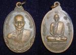 เหรียญหลวงปู่เหลือง วัดกระดึงทอง รุ่นแรก (ขายแล้ว)