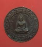 เหรียญพระพุทธ วัดศรีมังคลาราม จ.ศรีสะเกษ ปี36 (N24194)
