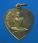 เหรียญหลวงปู่เพ็ง สิริจฺนโท วัดโพธิ์ศรีหนองกก จ.ศรีสะเกษ (N24198)