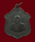 เหรียญหลวงพ่อแดง (พระครูญาณวิลาส) วัดเขาบันไดอิฐ รุ่นอายุครบ 90 ปี กองบัญชาการกอ