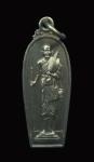 เหรียญพระสิวลี วัดบ้านเสนา จ.พัทลุง (N24236)