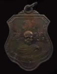 เหรียญ หลวงปู่บุญจันทร์ วัดศรีมังคลาราม จ.ศรีสะเกษ พร้อมกล่อง (N24240)