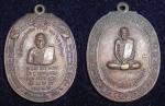 เหรียญหลวงพ่อมหาปิ่น ชลิโต วัดป่าพระธาตุเขาน้อย ๒๕๑๘ สวย