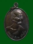 เหรียญหลวงปู่เจียม 101 ชาตกาล วัดอิทราสุการาม จ.สุรินทร์ (N24263)