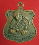 1211 เหรียญพระอาจารย์ศรีมั่น ออกสำนักวิปัสสนาทรงธรรมสามัคคี เนื้อทองแดง
