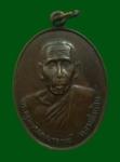 เหรียญพระครูมงคลคุณาจารย์(หลวงพ่อน้อย) วัดป่านิมิตมงคล จ.สุรินทร์ (N24349)