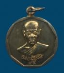 เหรียญฉลองปริญญากิตติมศักดิ์ หลวงปู่ธรรมรังษี ท่าตูม จ.สุรินทร์ (N24357)