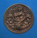 เหรียญจตุคามรามเทพ (N24425)