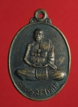 1376 เหรียญพระครูสิริสารกิจ วัดบ้านช้าง เนื้อทองแดง