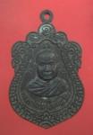 เหรียญหลวงพ่อทอง วัดสุวรรณราษฎร์ประดิษฐ์ จ.สุรินทร์ ปี45 (N24441)