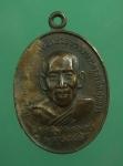 เหรียญหลวงพ่อคง วัดท่าหลวงผล จ.ราชบุรี ปี20 (N24516)