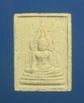 พระผงพระพุทธชินราช วัดกันทรารมณ์ จ.ศรีสะเกษ ปี51 (N24530)