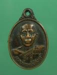 เหรียญหลวงพ่อสิงห์ รุ่น1 วัดหนองบัวไชยวาน จ.ศรีสะเกษ ปี37 (N24569)