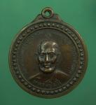 เหรียญหลวงปู่มั่น หลังหลวงปู่คง วัดเกาะศาลพระ จ.ราชบุรี (N24588)