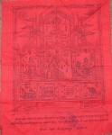 ผ้ายันต์หลวงพ่อเนื่อง วัดจุฬามณี ปี ๒๕๒๕  คุณประชา ลีลาประชากูล พิมพ์ถวาย ขนาดปร