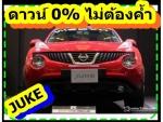 NISSAN JUKE ดาวน์ 0 บาท  ไม่ต้องดาวน์ ฟรีทุกอย่าง ออกรถได้เลย สนใจโทร 061-846599