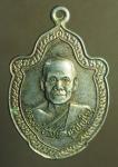 1644 เหรียญหลวงพ่อวงษ์ วัดอุทุมพร กำแพงเพชร กระหลั่ยทอง