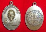 เหรียญหลวงพ่อสด วัดปากน้ำ รุ่นผ้าป่าเพชรบุรี ปี 05 น่าเก็บ