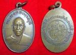 เหรียญหลวงพ่อสด วัดปากน้ำ รุ่นผ้าป่าเพชรบุรี ปี 05 น่าเก็บ (ขายแล้ว)