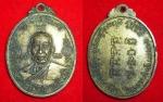 เหรียญพระครูศรีพนาภิรมย์(ปลั่ง) วัดอรัญญไพรศรี สวย