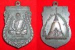 เหรียญพระครูวิกรมวชิรสาร(หลวงพ่อจุล) วัดหงษ์ทอง สวย
