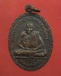 เหรียญหลวงพ่อสุต วัดหนองบอนใหญ่ จ.สุรินทร์ (N24713)