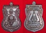 เหรียญหลวงปู่ทวด รุ่นพระธาตุเจดีย์ ปี 2549 อาจารย์ทอง วัดสำเภาเชย เนื้อทองแดง สว