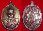 เหรียญพระอาจารย์อุ ปิยะวัณโณ วัดประชาภิรมย์ รุ่นสร้างบารมี สวย (ขายแล้ว)
