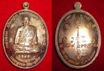 เหรียญเมตตาบารมี หลวงพ่อชุบ วัดวังกระแจะ ปี๒๕๕๗ เนื้อทองแดง สวย