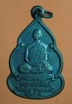 1877 เหรียญหลวงพ่อวิริยังค์ ออกวัดดงเย็น ปี 2536 เนื้อทองแดง   65