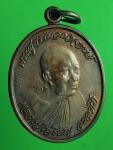 1936 เหรียญหลวงปู่เหรียญ วัดอรัญบรรพต หนองคาย ปี 2541 เนื้อทองแดง   87