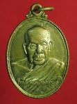 2039 เหรียญหลวงปู่เหรียญ วัดอรัญบรรพต หนองคาย ปี 2537 เนื้อฝาบาตร  87