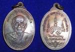 เหรียญหลวงพ่อหยอด วัดแก้วเจริญ ปี ๒๕๓๔ สวย