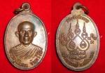 เหรียญหลวงปู่เพ็ง จันทรังสี วัดโพธิ์ศรีละทาย รุ่นแรก ปี ๒๕๒๔