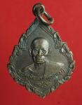 2012 เหรียญหลวงพ่อทอง วัดเขาฉกรรจ์ สระแก้ว ปี 2528 เนื้อทองแดง  80