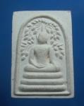 พระสมเด็จปรกโพธิ์ หลวงพ่อตัด วัดชายนา จ.เพชรบุรี (N24890)