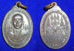 เหรียญหลวงพ่อเกษม วัดม่วง รุ่นแรก สวย (ขายแล้ว)