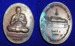 เหรียญหลวงพ่อหนูอินทร์ วัดป่าพุทธมงคล ปี ๒๕๕๗ การไฟฟ้าสวนภูมิภาค เขต ๒ สร้าง
